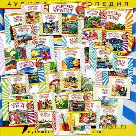 Качур светлая - Детская аудиоэнциклопедия из Чевостиком да Дядей Кузей