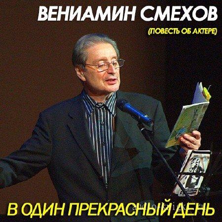 Смехов Вениамин - В один прекрасный день