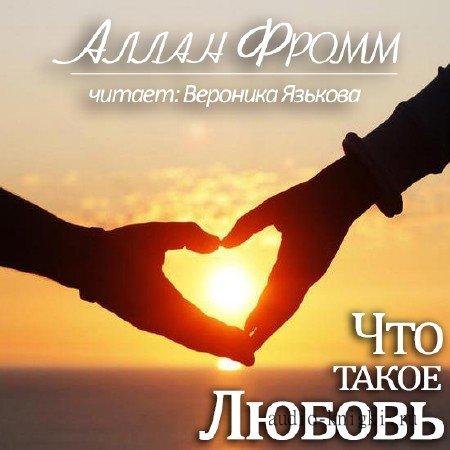 Фромм Аллан - Что такое Любовь