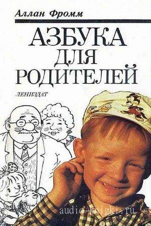 Фромм Аллан - Азбука ради родителей