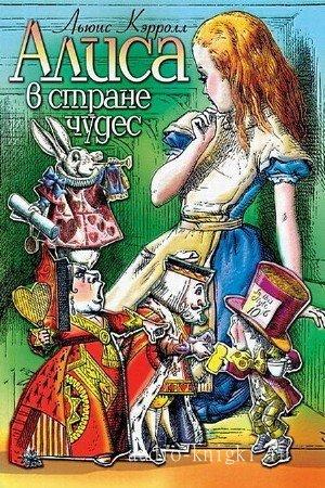 Льюис Кэрролл - Алиса в стране чудес, читает Мартьянов О.