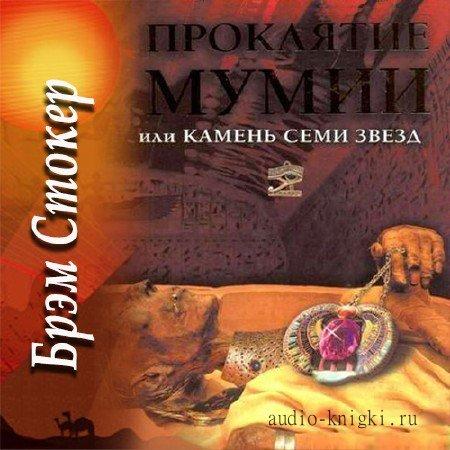 Стокер Брэм - Проклятие мумии, либо Камень семи звезд, читает Кирсанов С.
