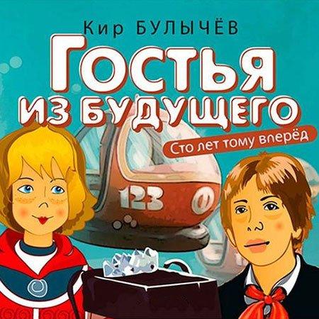 Булычев Кир - Гостья из будущего