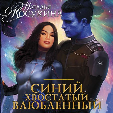 Косухина Наталья - Синяя сага. Синий, хвостатый, влюбленный