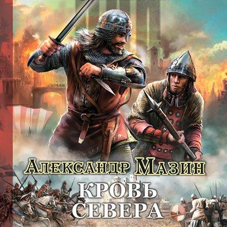 Мазин Александр - Викинг. Кровь Севера