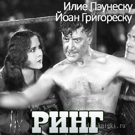 Йоан Григореску, Илие Пэунеску - Ринг