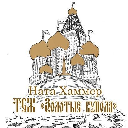 Хаммер Ната - ТСЖ «Золотые купола»: Московский комикс