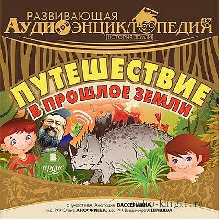 Лукин Александрушка - Путешествие во прошедшее Земли