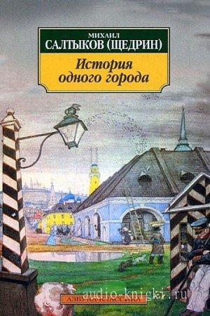 Салтыков-Щедрин Михайлушка - История одного города, читает Левашёв В.