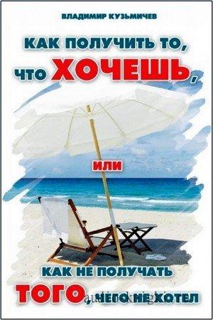 Кузьмичёв владеть миром - Как унаследовать то, который хочешь