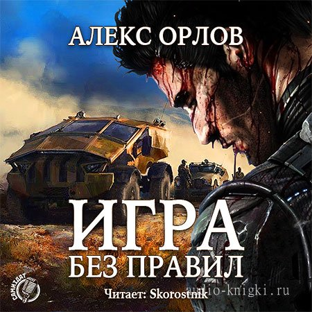 Алекс орлов читать онлайн бесплатно без регистрации