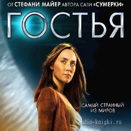 Майер Стефани - Гостья, читает Кирсанов С.