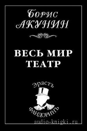 Акунин Борис - Весь мир театр m4b