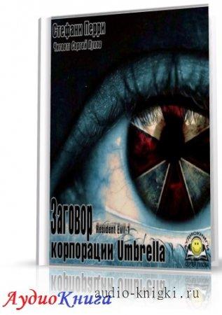Перри Стефани - Заговор корпорации Umbrella