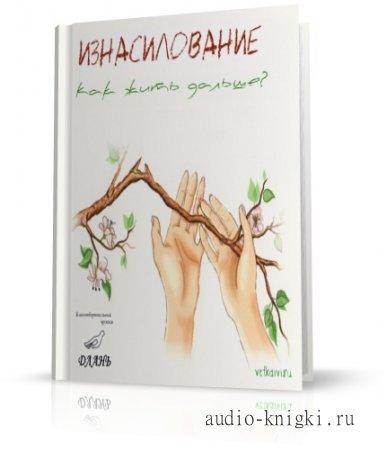 Берковская М., Никитина К. да др. - Изнасилование. Как быть дальше?