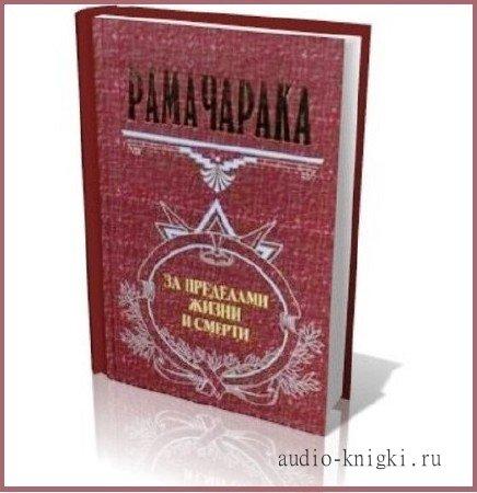 Рамачарака Йог - За пределами жизни равно смерти