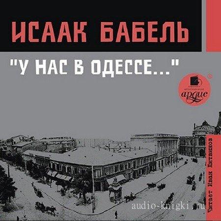 Бабель Исаакий - У нас на Одессе..., читает Литвинов И.