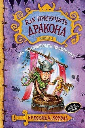 Коуэлл Крессида - Как шептаться по-драконьи, читает Абалкина М.