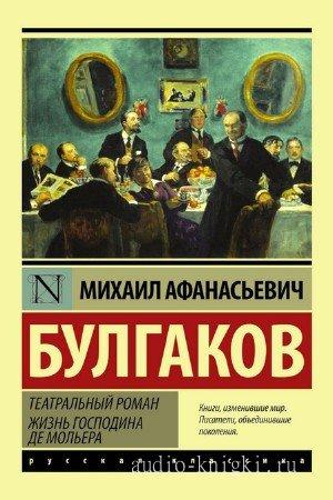 Булгаков Михайлушка - Жизнь господина -де Мольера, читает Татарский В.