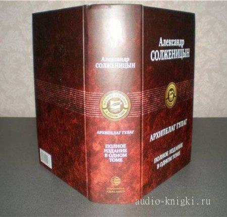 Солженицын Санюша - Архипелаг ГУЛАГ