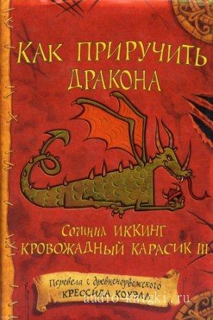 Коуэлл Крессида - Как приручить дракона, читает Абалкина М.