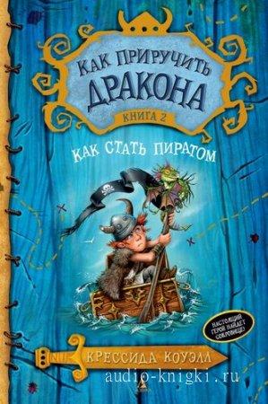 Коуэлл Крессида - Как стоить пиратом, читает Абалкина М.