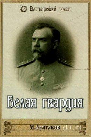 Булгаков Михайло - Белая гвардия, читает В. Самойлов
