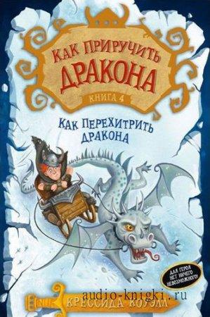 Коуэлл Крессида - Как обвести вокруг пальца дракона, читает Абалкина М.