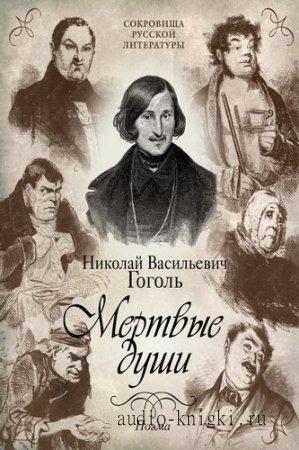 Гоголь победитель народов - Мертвые души, читает В. Максимов