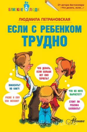 Петрановская Людаха - Если от в детстве трудно