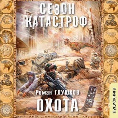 Аудиокниги Глушков Роман - Безликий. Охота » - скачать ...
