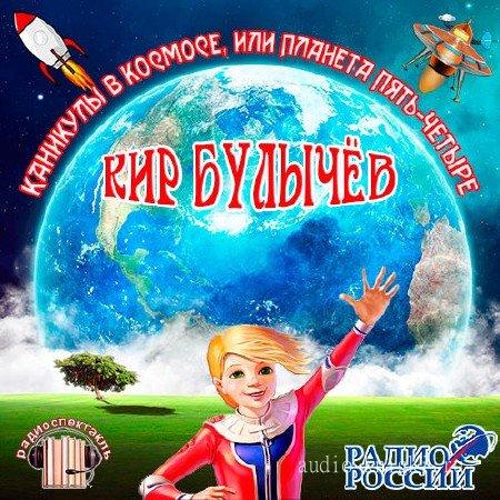 Булычёв Кир - Каникулы на космосе, либо Планета Пять-Четыре