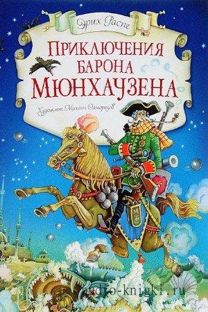 Распе Рудик Эрих - Приключения барона Мюнхгаузена, читает Плотников Б.
