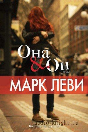 Леви Мара - Она & он