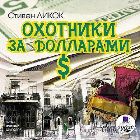 Ликок Стивен - Охотники за долларами