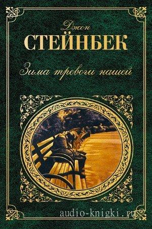 Стейнбек Евгений - Зима неприятности нашей