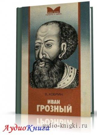 Кобрин Володя - Иоанн Грозный