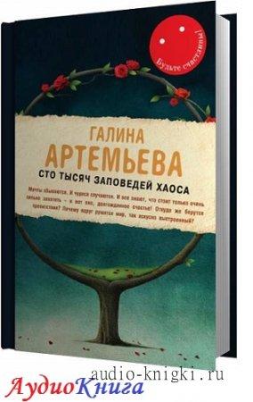 Артемьева Галя - Сто тысяч заповедей хаоса