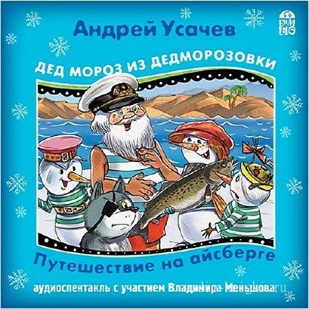 Усачёв Андрэ - Дед Мороз с Дедморозовки. Путешествие возьми Айсберге