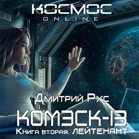 ДМИТРИЙ РУС КОМЭСК-13 КНИГА 2 СКАЧАТЬ БЕСПЛАТНО