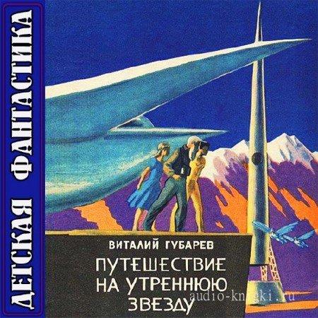 Губарев Витя - Путешествие возьми Утреннюю Звезду