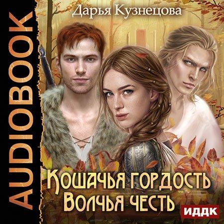 Кузнецова дарья кошачья гордость волчья честь аудиокнига в mp3