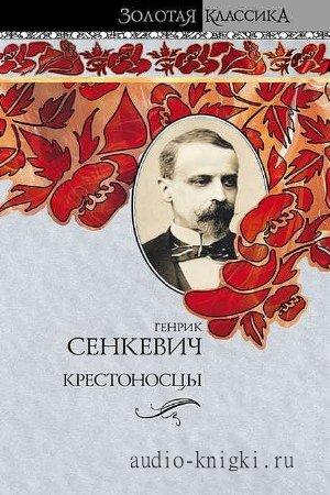 Сенкевич Генрик - Крестоносцы, читает Заборовский Ю.