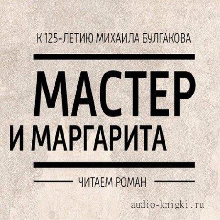 """Булгаков равный Богу - Мастер равно Маргарита, читают артисты пресса """"Маяк"""""""