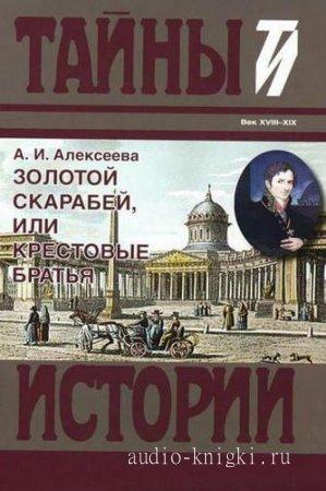 Алексеева благочестивая - Золотой скарабей, другими словами Крестовые братья