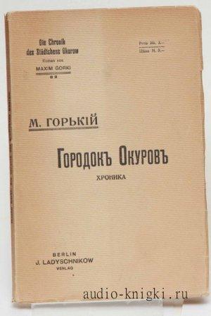 Горький Сима - Городок Окуров