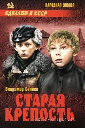 Беляев Вадя - Старая цитадель (трилогия), читает Федяева Т.