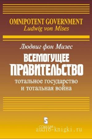 фон Мизес Людвиг - Всемогущее правительство