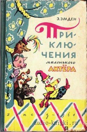 Эмден Эсфирь - Приключения маленького актера, читает Човжик А.