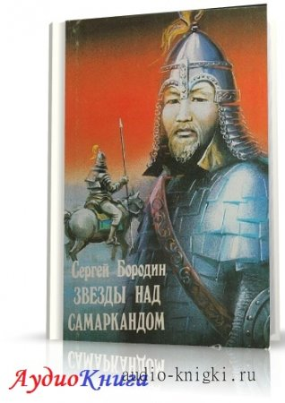 Бородин Сергий - Звёзды надо Самаркандом-1. Хромой Тимур